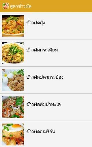 สูตรข้าวผัด สูตรอาหารไทย For PC Windows (7, 8, 10, 10X) & Mac Computer Image Number- 5