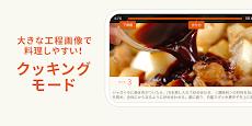 E・レシピ 料理のプロが毎日無料で献立レシピ提案のおすすめ画像3
