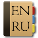 English - Russian Dictionary - Androidアプリ