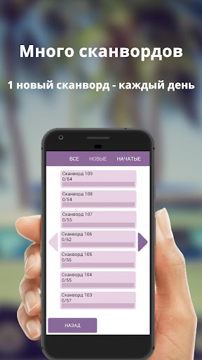 Russian scanwords 1.15.09.14 screenshots 4