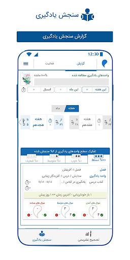 Meraat apktram screenshots 4
