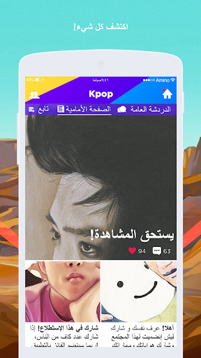 K-Pop Amino in Arabic 3.4.33458 Screenshots 2