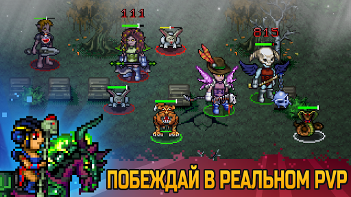 Dungeon Winners RPG・Арена Битва Пиксель・2Д ПвП РПГ APK MOD – ressources Illimitées (Astuce) screenshots hack proof 2