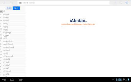iAbidan 2.0.1 Screenshots 15
