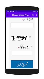 Ehsaas Imdad Program App For Android 3