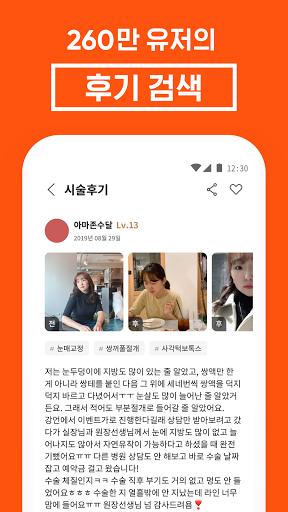 GangnamUnni - Cosmetic Surgery & Reviews apktram screenshots 3
