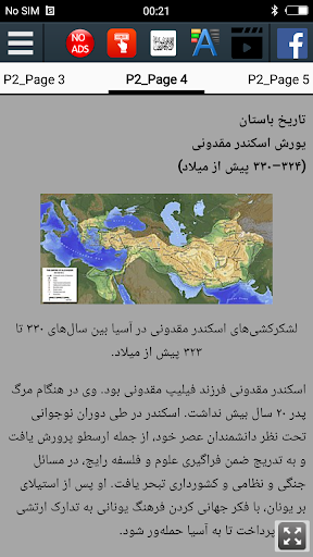 u062f u0627u0641u063au0627u0646u0633u062au0627u0646 u067eu06d0u069au0644u064au06a9 - History of Afghanistan apktram screenshots 5