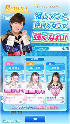 AKB48ステージファイター2 バトルフェスティバルのおすすめ画像3