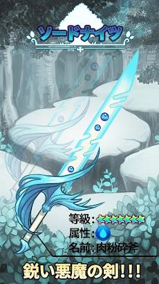 ソードナイツ : Idle RPG (Premium)のおすすめ画像4