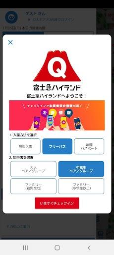 富士急ハイランド公式アプリのおすすめ画像5