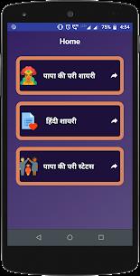 How to get Papa Ki Pari Shayari for PC (Windows 7,8, 10 and Mac) 1