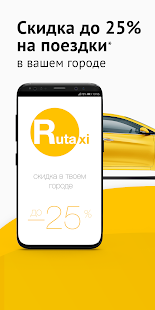 Rutaxi.Online Screenshot