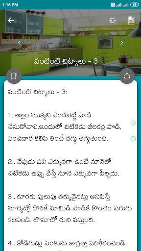100000+ Telugu Vantalu android2mod screenshots 4