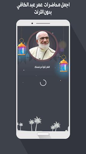 أروع محاضرات عمر كافي بدون نت  screenshots 1