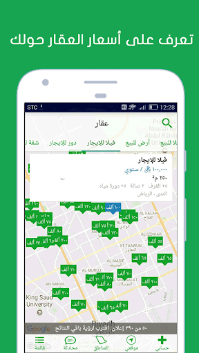 u0639u0642u0627u0631 android2mod screenshots 1