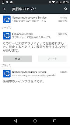 Samsung Accessory Serviceのおすすめ画像3