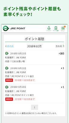 JRE POINT アプリ- Suicaでポイントをためようのおすすめ画像2