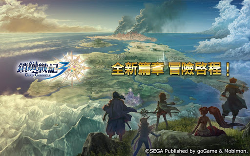u9396u93c8u6230u8a18 ChainChronicle 3.8.31 screenshots 11