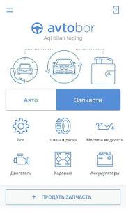 Avtobor - Умный поиск авто