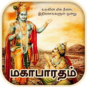 Mahabharatham in Tamil - மகாபாரதம்