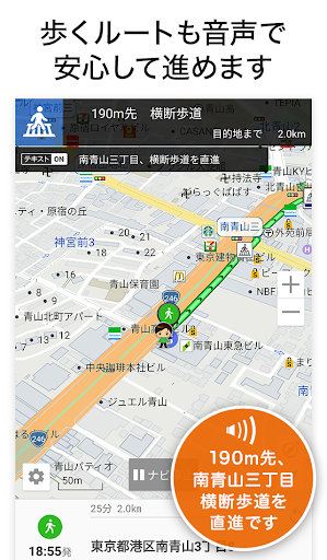 NAVITIME - Map & Transfer Navi 9.14.0 Screenshots 5