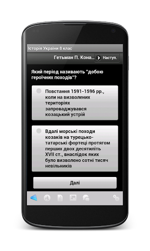 Ukraine History 8th grade For PC Windows (7, 8, 10, 10X) & Mac Computer Image Number- 11