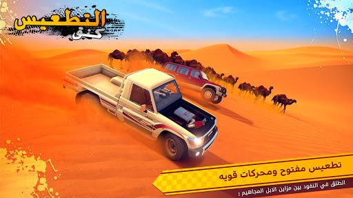 Télécharger Gratuit كنق التطعيس APK MOD (Astuce) screenshots 3
