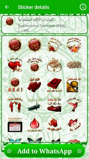 Islamic Stickers 2.3 screenshots 1