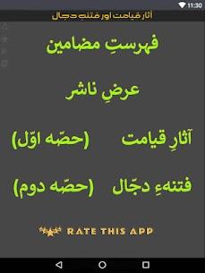 Asar e Qayamat aur For Pc   How To Install (Download Windows 7, 8, 10, Mac) 2