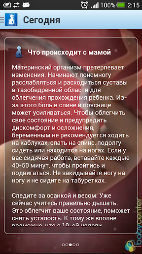 u042f u0431u0435u0440u0435u043cu0435u043du043du0430 (free) 6.20 Screenshots 6