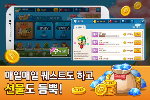 Pmang Gostop for kakao 72.1 screenshots 6