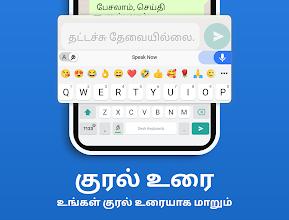 Tamil Keyboard screenshot thumbnail
