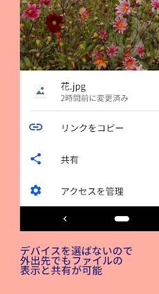 Dropbox:バックアップ、同期、ファイル共有ができるクラウドストレージのおすすめ画像2