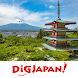 無料の日本旅行ガイド DiGJAPAN!