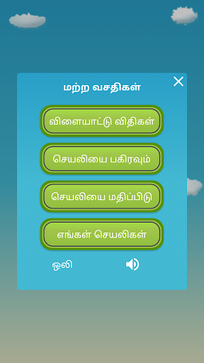 Tamil Word Search Game (English included) screenshots 7