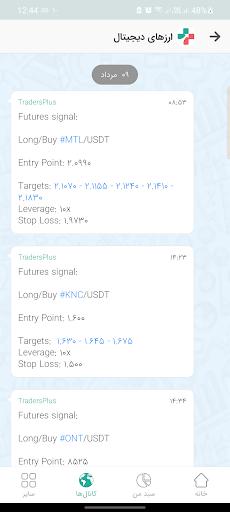 Traders Plus | u062au0631u06ccu062fu0631u0632 u067eu0644u0627u0633 android2mod screenshots 4