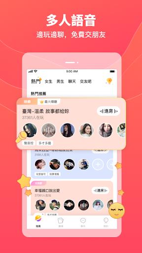 Pong Pong-語音聊天社交平台  screenshots 1