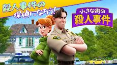 小さな町の殺人事件 - 殺人犯罪ミステリー探偵パズルのおすすめ画像1