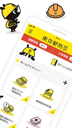 東京都防災アプリのおすすめ画像1