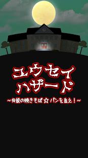 ユウセイハザード ~伝説の焼きそば☆パンを追え!~ hack