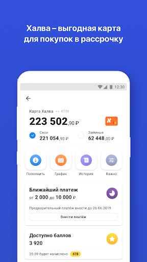 Совкомбанк — Халва