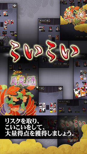 Hanafuda free 1.4.1 screenshots 6