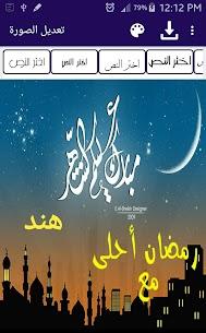 رمضان احلي مع اسمك apk 5