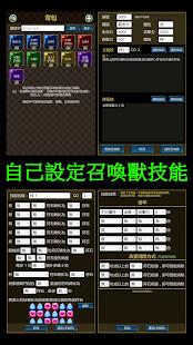 神魔修練場 6.4 screenshots 1