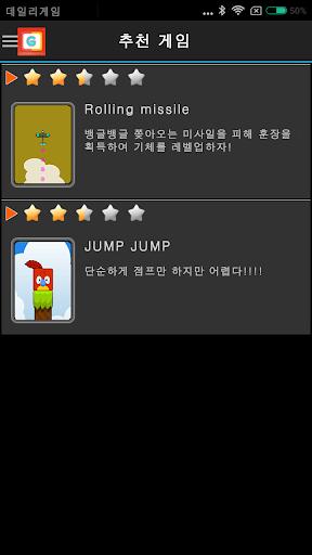 ub370uc77cub9acuac8cuc784uc988 1.0.27 screenshots 3
