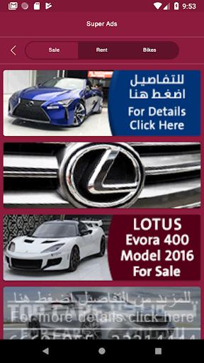 QatarSale u0642u0637u0631u0633u064au0644 3.5 Screenshots 8