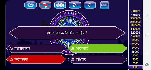 GK Quiz 2020 in Hindi apkmr screenshots 11
