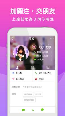 聊咩-最速交友平台 flirt , chatのおすすめ画像2
