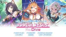 プリンセスコネクト!Re:Diveのおすすめ画像1