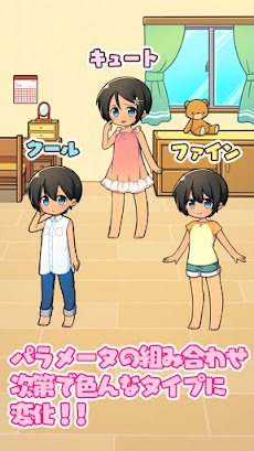 ボクっ娘2 -かわいい女の子着せ替えゲームのおすすめ画像4